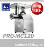 挽肉機 PRO-MC120-100V